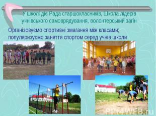 Організовуємо спортивні змагання між класами; популяризуємо заняття спортом сере