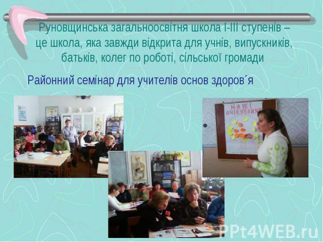 Районний семінар для учителів основ здоров´я Районний семінар для учителів основ здоров´я