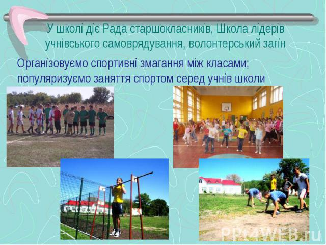 Організовуємо спортивні змагання між класами; популяризуємо заняття спортом серед учнів школи Організовуємо спортивні змагання між класами; популяризуємо заняття спортом серед учнів школи