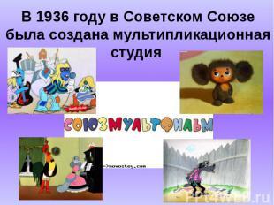 В 1936 году в Советском Союзе была создана мультипликационная студия