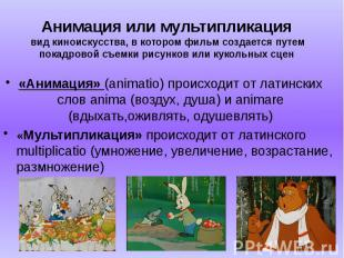 Анимация или мультипликация вид киноискусства, в котором фильм создается путем п