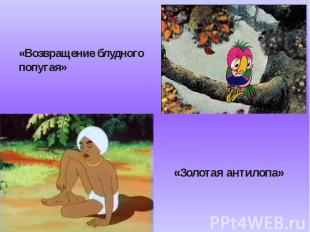 «Возвращение блудного попугая» «Возвращение блудного попугая»