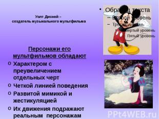 Уолт Дисней – создатель музыкального мультфильма Персонажи его мультфильмов обла