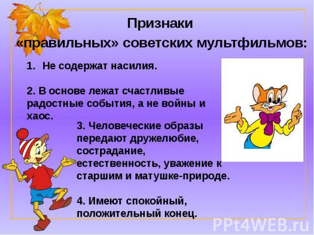 Признаки «правильных» советских мультфильмов: