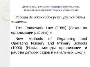 Документы, регламентирующие деятельность дошкольных образовательных учреждений: