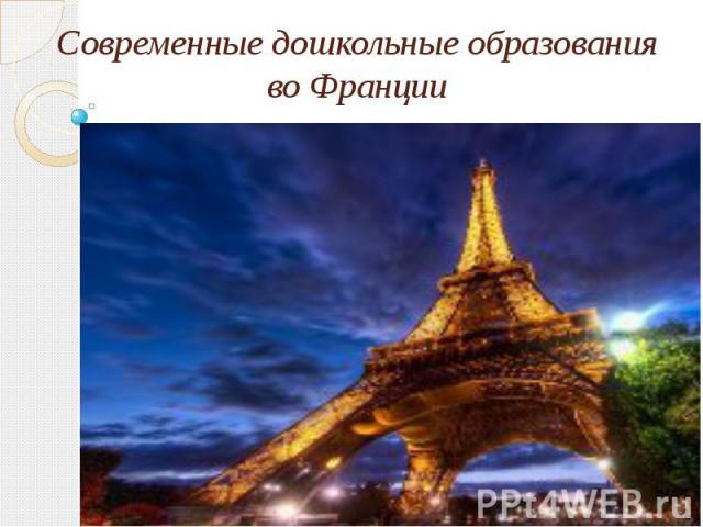 Современные дошкольные образования во Франции