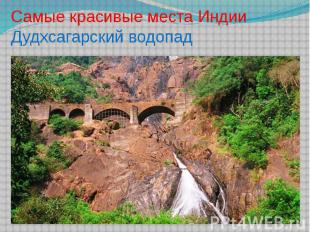 Самые красивые места ИндииДудхсагарский водопад