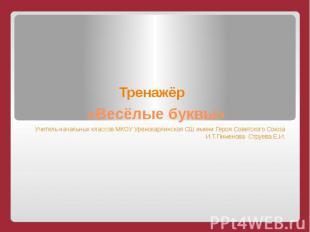 Тренажёр «Весёлые буквы» Учитель начальных классов МКОУ Уренокарлинская СШ имени