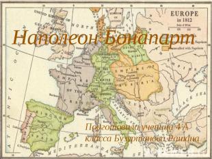 Наполеон Бонапарт Подготовила ученица 4 А класса Бузуртанова Рашана