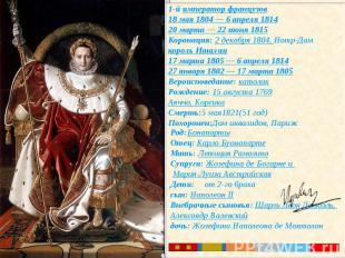 1-й император французов18 мая 1804 — 6 апреля 181420 марта—22 июня 1815Коронац