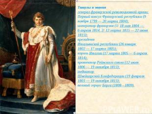 Титулы и званиягенерал французской революционной армии;Первый консул Французской
