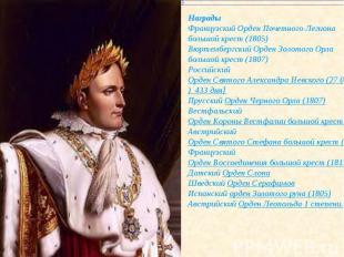 НаградыФранцузский Орден Почетного Легиона большой крест (1805) Вюртембергский О
