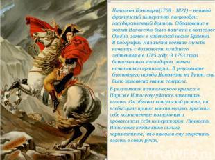 Наполеон Бонапарт(1769 - 1821) – великий французский император, полководец, госу