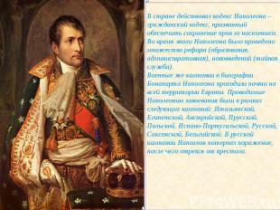 В стране действовал кодекс Наполеона – гражданский кодекс, призванный обеспечить