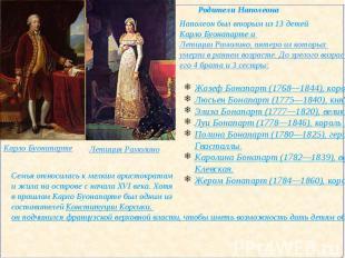 Наполеон был вторым из 13 детей Карло Буонапарте и Летиции Рамолино, пятеро из к