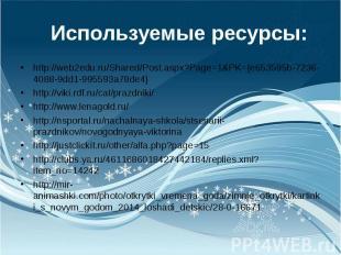 http://web2edu.ru/Shared/Post.aspx?Page=1&PK={e653595b-7236-4088-9dd1-995593