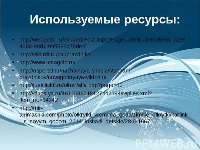http://web2edu.ru/Shared/Post.aspx?Page=1&PK={e653595b-7236-4088-9dd1-995593a78de4} http://web2edu.ru/Shared/Post.aspx?Page=1&PK={e653595b-7236-4088-9dd1-995593a78de4} http://viki.rdf.ru/cat/prazdniki/ http://www.lenagold.ru/ http://nsportal…