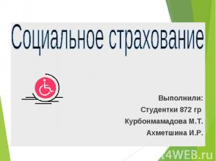 Выполнили: Студентки 872 гр Курбонмамадова М.Т. Ахметшина И.Р.