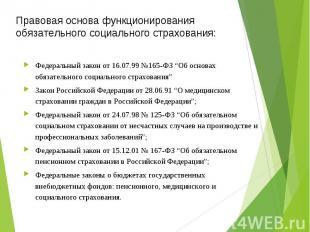 """Федеральный закон от 16.07.99 №165-ФЗ """"Об основах обязательного социального стра"""