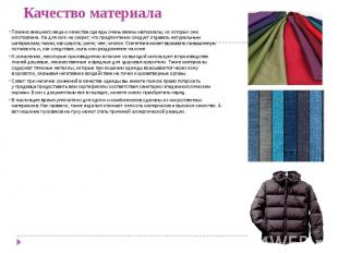 Помимо внешнего вида икачества одежды очень важны материалы, изкоторых она изг