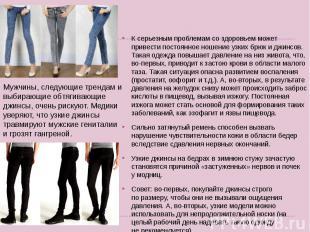 К серьезным проблемам создоровьем может привести постоянное ношение узких брюк