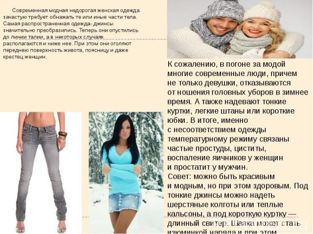 К сожалению, впогоне замодой многие современные люди, причем нетолько девушки, отказываются отношения головных уборов взимнее время. А также надевают тонкие куртки, легкие штаны иликороткие юбки. В итоге, именно снесоответствием одежды темпер…