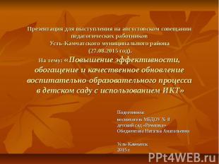 Презентация для выступления на августовском совещании педагогических работников