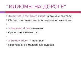 """""""ИДИОМЫ НА ДОРОГЕ"""" (to put sb) in the driver's seat - в дамках, во главе Обычно"""