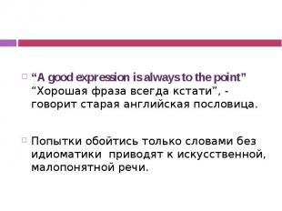 """""""A good expression is always to the point"""" """"Хорошая фраза всегда кстати"""", - гово"""