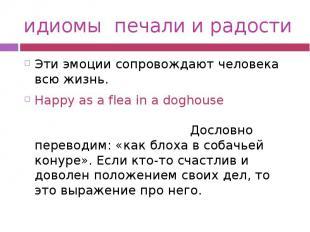 идиомы печали и радости Эти эмоции сопровождают человека всю жизнь. Happy as a f