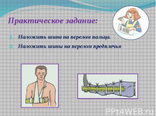Практическое задание: Наложить шина на перелом пальца. Наложить шины на перелом
