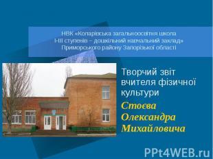 НВК «Коларівська загальноосвітня школа І-ІІІ ступенів – дошкільний навчальний за