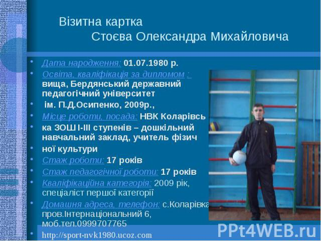 Візитна картка Стоєва Олександра Михайловича