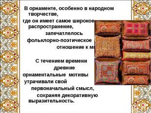 В орнаменте, особенно в народном творчестве, В орнаменте, особенно в народном тв