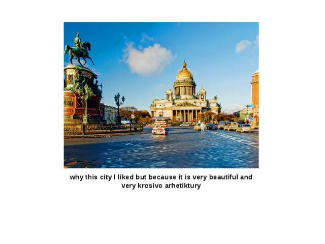 why this city I liked but because it is very beautiful and very krosivo arhetiktury
