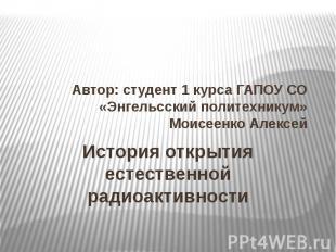 Автор: студент 1 курса ГАПОУ СО «Энгельсский политехникум» Моисеенко Алексей Ист