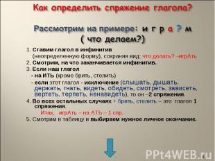 1. Ставим глагол в инфинитив 1. Ставим глагол в инфинитив (неопределенную форму)