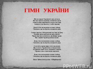 ГІМН УКРАЇНИЩе не вмерли України ні слава, ні воля.Ще нам, браття українці, усмі