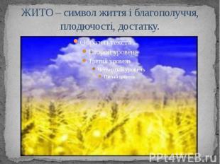 ЖИТО – символ життя і благополуччя, плодючості, достатку.