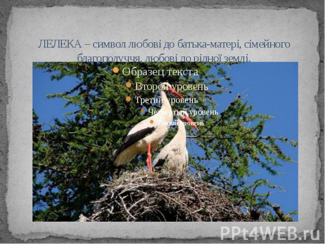 ЛЕЛЕКА – символ любові до батька-матері, сімейного благополуччя, любові до рідної землі.