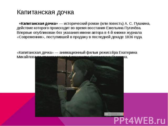 увеличит капитанская дочка это роман или повесть загрузил Владислав Жуковский