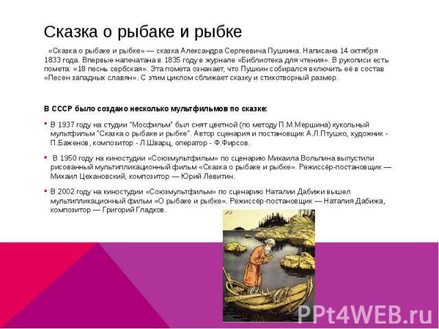 Краткая аннотация к сказке о рыбаке и рыбке (максимум 15 предложений)