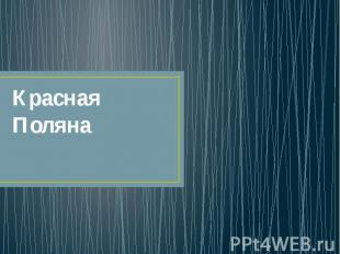 Красная Поляна