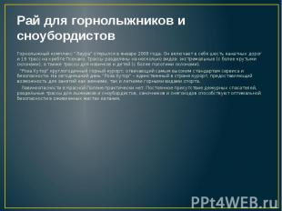 """Рай для горнолыжников и сноубордистов Горнолыжный комплекс """"Лаура"""" открылся в ян"""