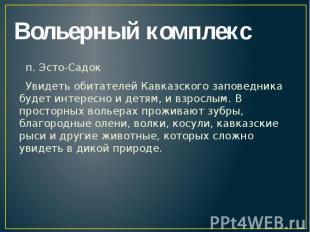 Вольерный комплекс п. Эсто-Садок Увидеть обитателей Кавказского заповедника буде