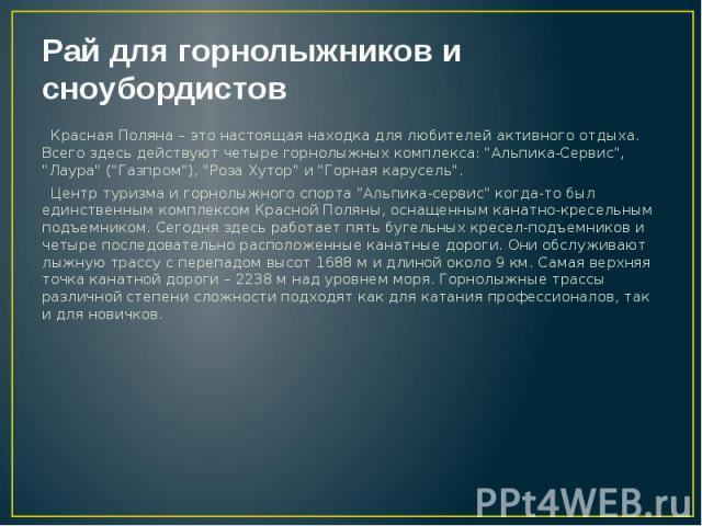 """Рай для горнолыжников и сноубордистов Красная Поляна – это настоящая находка для любителей активного отдыха. Всего здесь действуют четыре горнолыжных комплекса: """"Альпика-Сервис"""", """"Лаура"""" (""""Газпром""""), """"Роза Хутор&qu…"""