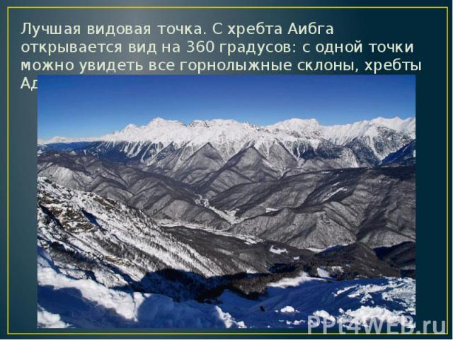 Лучшая видовая точка. С хребта Аибга открывается вид на 360 градусов: с одной точки можно увидеть все горнолыжные склоны, хребты Адыгеи, Абхазии и Черное море далеко внизу.
