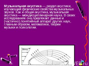 Музыкальная акустика— разделакустики, изучающий физические свойства&