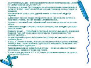 Выступление будущего Героя Украины стало началом травли академика Сахарова на Съ