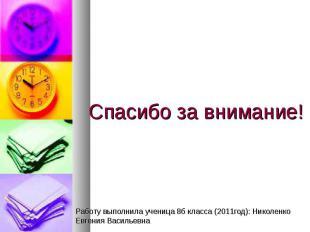 Работу выполнила ученица 8б класса (2011год): Николенко Евгения Васильевна Работ